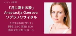 Read more about the article 「月に寄せる歌」Anastasija Ozerova ソプラノリサイタル