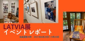 Read more about the article 北海道東川町 LATVIA展  イベントレビュー