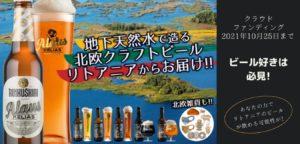 Read more about the article クラウドファンディング「リトアニアのビールを日本で味わおう!」