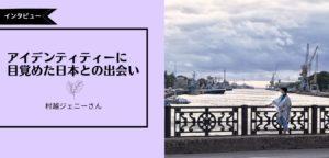 Read more about the article 村越ジェニーさん アイデンティティーに目覚めた日本との出会い