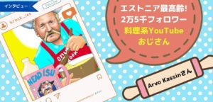 Read more about the article エストニア最高齢、25,000フォロワー 料理系YouTubeおじさん