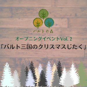 【オンライン】バルトの森オープニングイベントVol.2「バルト三国のクリスマスじたく」