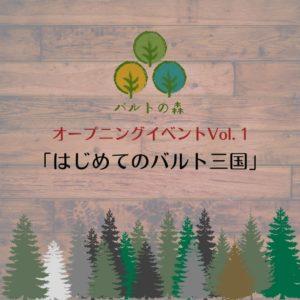 【オンライン】バルトの森オープニングイベントVol.1「はじめてのバルト三国」