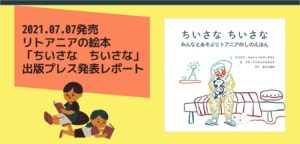 Read more about the article リトアニアの絵本「ちいさな ちいさな」出版プレス発表