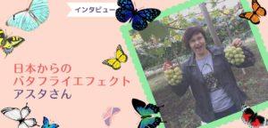 Read more about the article 日本からのバタフライエフェクト アスタさん