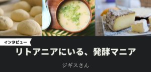 Read more about the article リトアニアにいる、発酵食品マニア ジギスさん