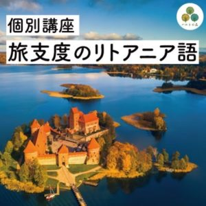 【オンライン・個別】旅支度のリトアニア語
